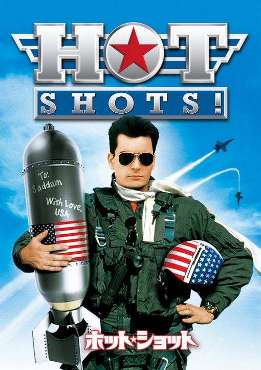 """HOT SHOTS! DIE MUTTER ALLER FILME"" - Plakatmotiv - Bildquelle: The 20th Century Fox Film Corporation"